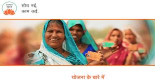 जानिये कैसे भामाशाह योजना के तहत वसुंधरा सरकार ने किया राजस्थान का आधुनिकीकरण