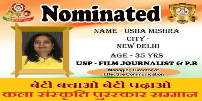 Along with B'town Celebs, Usha Mishra nominated in Art Culture Award for Beti Bachao Beti Padhao!