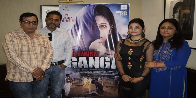 "Star Cast of ""EK Hakikat Ganga"" Promoted their movie in National Capital"