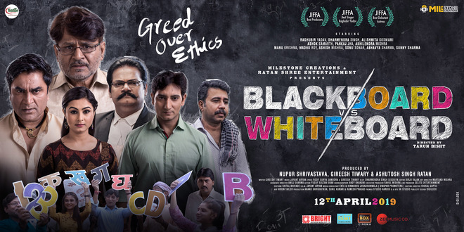 Blackboard Vs Whiteboard Is a Special Film