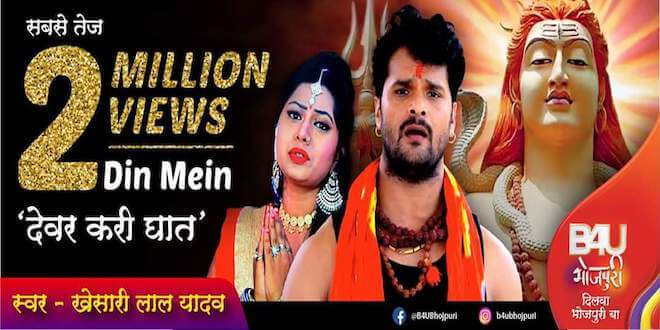 B4U Bhojpuri YouTube channel has crossed 2 million likes in 2 days on Kanwariya Song