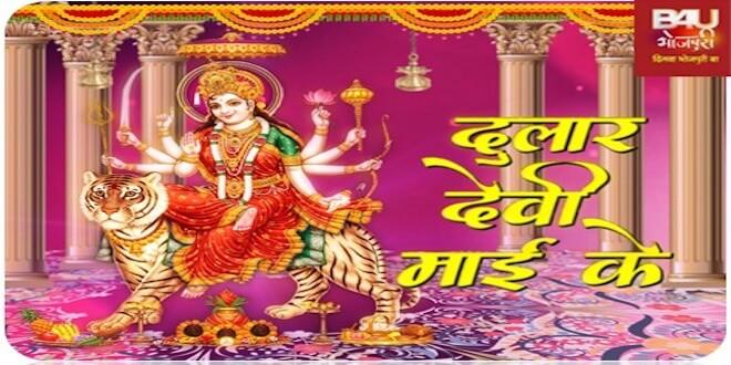 B4U Bhojpuri brings Navratri Special Show to mesmerize the audience