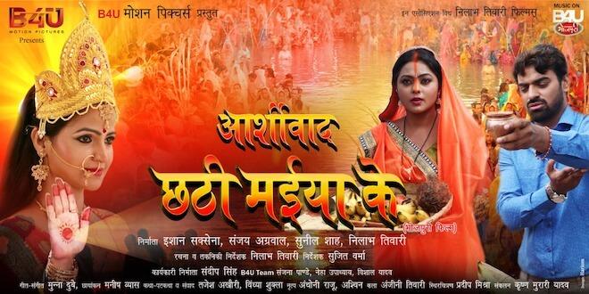 "B4U brings World Television Premiere, ""Ashirvad Chhati Maiya ke"""