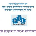 HIL( INDIA) geared to provide locust control Pesticide to Iran