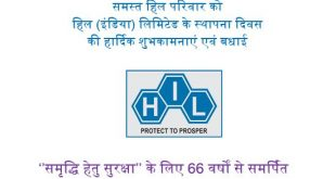 HIL( INDIA) geared to provide locust control Pesticide to Iran