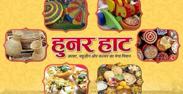 """Hunar Haat"" to restart from September 2020 with the theme of ""Local to Global"""