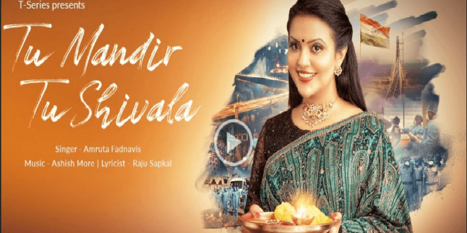 T-Series presents Amruta Fadnavis' tribute to Corona warriors -- Tu Mandir Tu Shivala