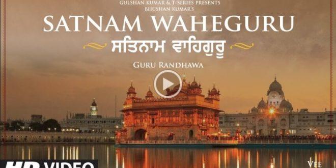 Bhushan Kumar presents Guru Randhawa's Soulful Meditation, Satnam Waheguru!