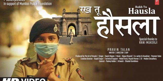 Rakh tu Hausla released; a dedication to Mumbai and its brave police force