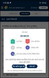 National Testing Agency (NTA) launches Hindi Tests feature on National Test Abhyas mobile app