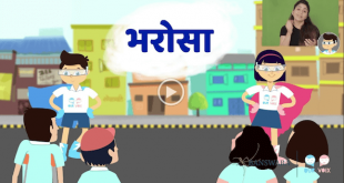 Humare Super buddies Humare Rakshak: A short animated film to enlighten kids about child sexual abuse